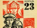 """23 февраля - праздник """"капитуляции"""" Советской России перед """"Кайзеровской"""" Германией!!!"""