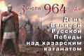 Русь против Хазарии - 3 июля 964 г. день разгрома Хазарского каганата Святославом!!!