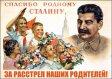 Янукович считает, что в Украине готовится военный переворот. Грядет новый 1937 год!!!