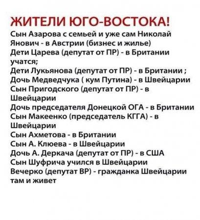 """Лжецы и циники """"из Партии Регионов"""" давно """"интегрировали"""" свои деньги и своих детей в Европу, а жителям Востока Украины вешают лапшу!!!"""