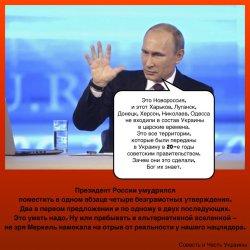 Украинский кризис: Путин нагло перекручивает историю Украины и придумал мифическую страну Новороссию!
