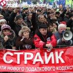 Янукович из-за протестов вынужден ветировать Налоговый кодекс