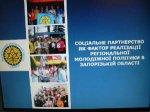 Прошел первый региональный форум межсекторного партнерства в Запорожье.