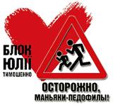 Верховная рада Украины - маньяки, педофилы, извращенцы вершат судьбы страны???